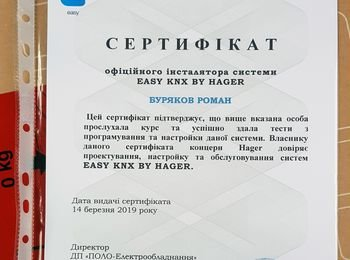 Сертификат Easy KNX By Hager