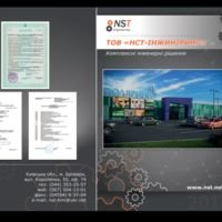 Бригада ТОВ Nst Engineering